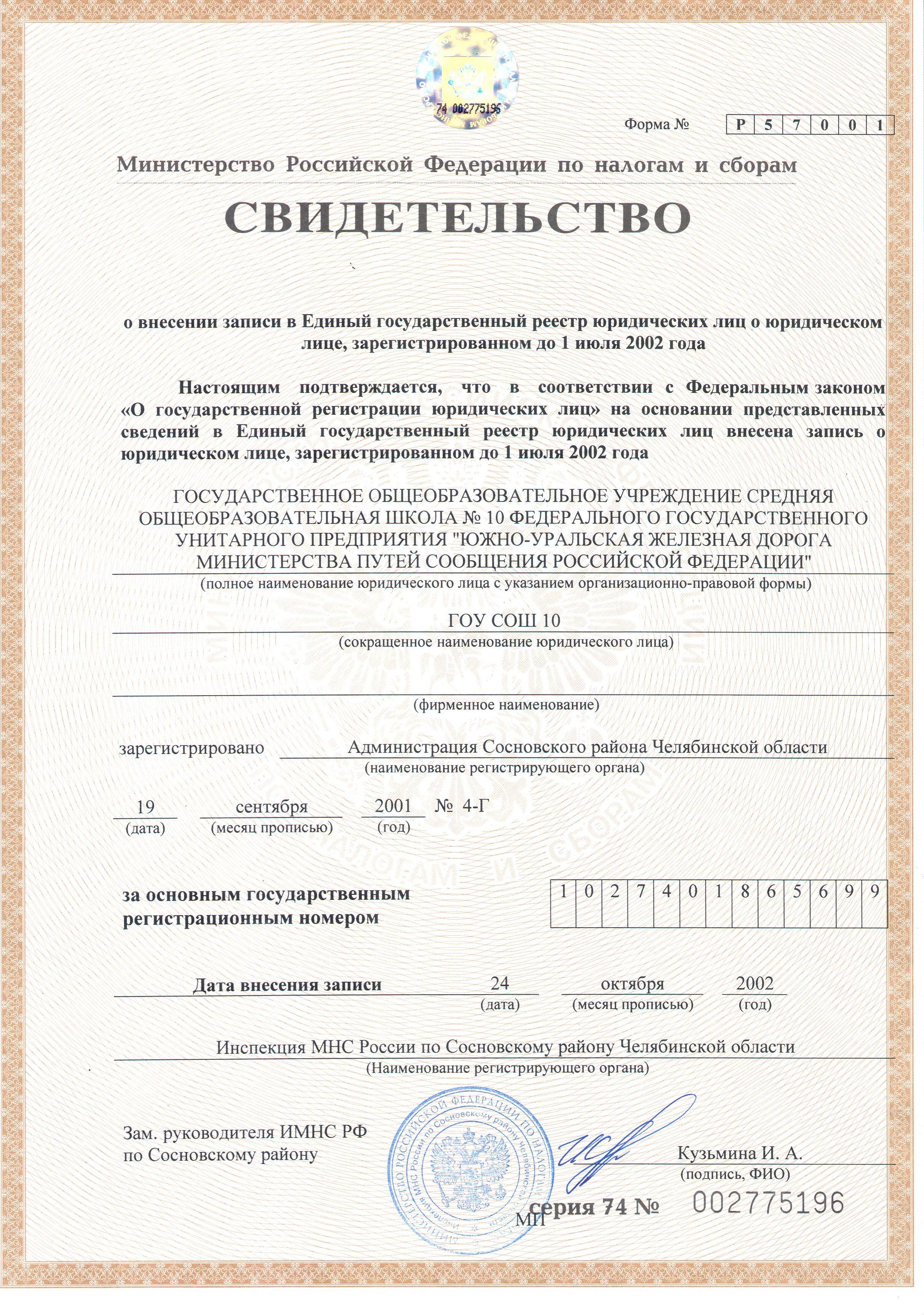 документ о государственной регистрации юридического лица образец